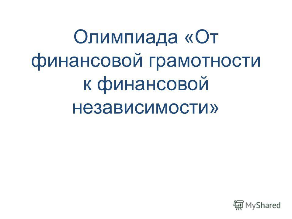 Олимпиада «От финансовой грамотности к финансовой независимости»