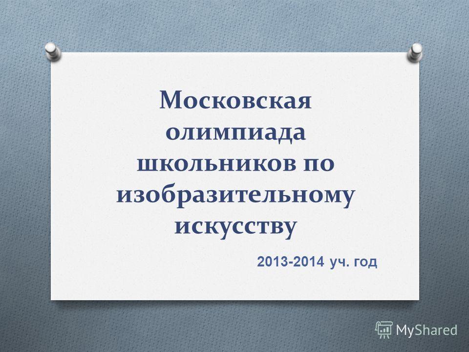 Московская олимпиада школьников по изобразительному искусству 2013-2014 уч. год