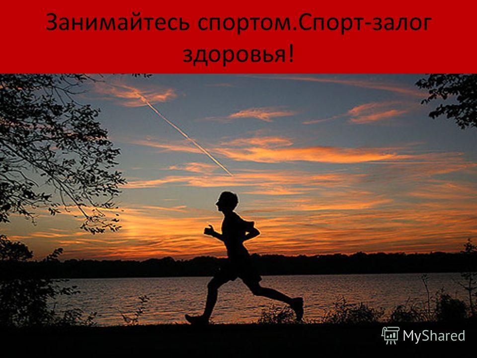 Занимайтесь спортом.Спорт-залог здоровья!