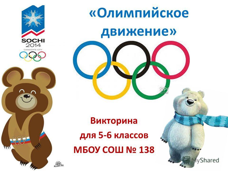 «Олимпийское движение» Викторина для 5-6 классов МБОУ СОШ 138