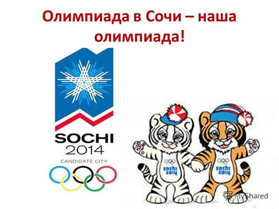 Олимпиада в Сочи – наша олимпиада!