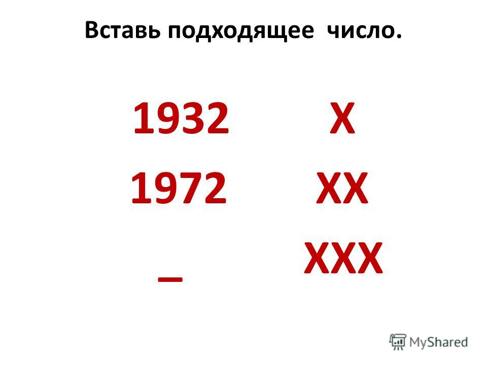 Вставь подходящее число. 1932 Х 1972 ХХ _ ХХХ