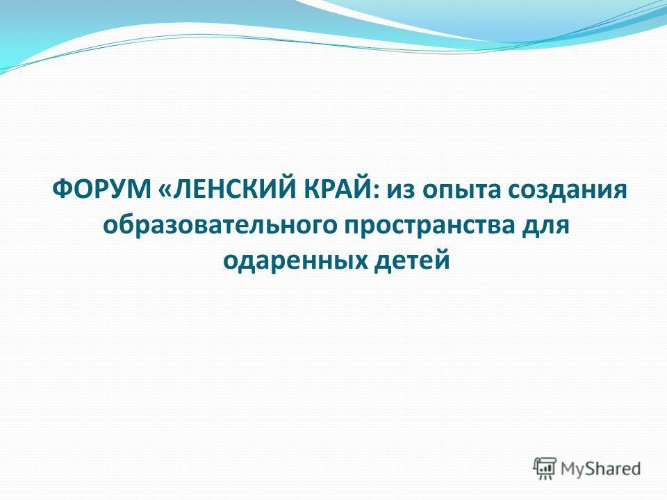 ФОРУМ «ЛЕНСКИЙ КРАЙ: из опыта создания образовательного пространства для одаренных детей