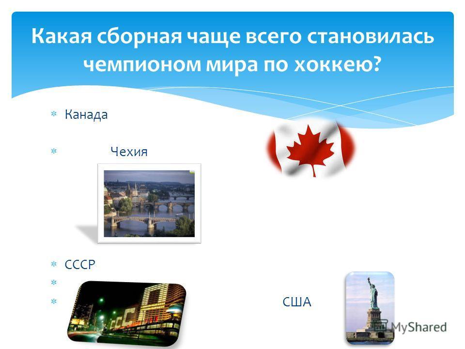 Канада Чехия СССР США Какая сборная чаще всего становилась чемпионом мира по хоккею?