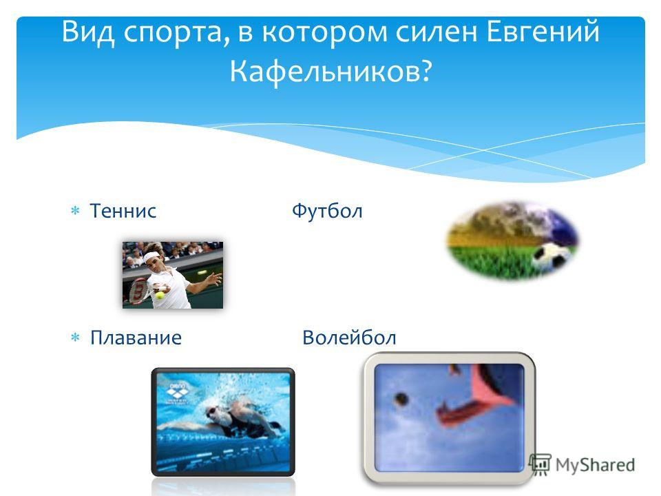 Теннис Футбол Плавание Волейбол Вид спорта, в котором силен Евгений Кафельников?