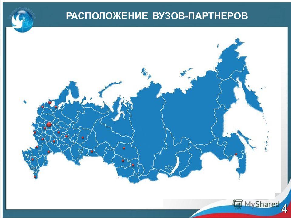 РАСПОЛОЖЕНИЕ ВУЗОВ-ПАРТНЕРОВ