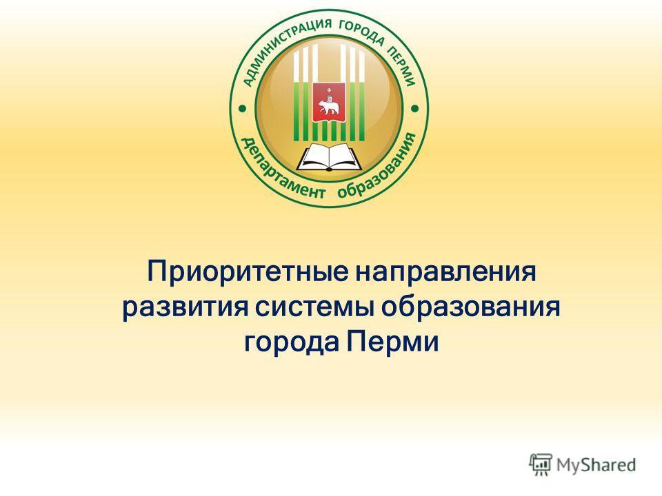 Приоритетные направления развития системы образования города Перми