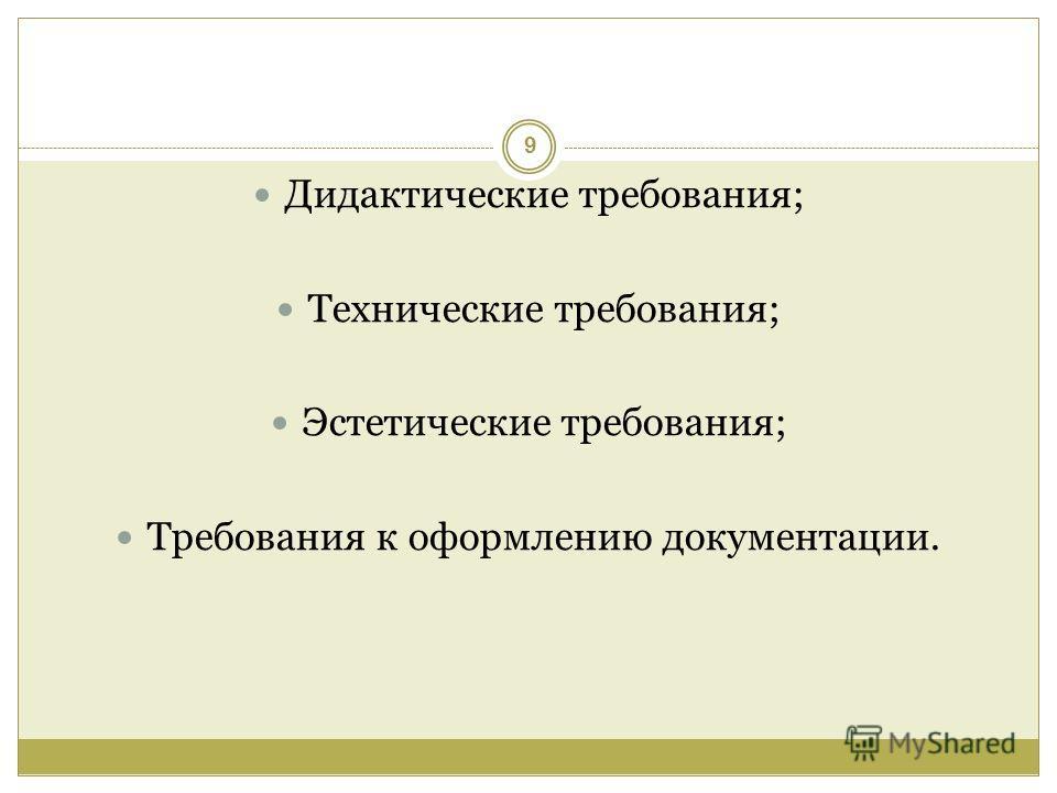 9 Дидактические требования; Технические требования; Эстетические требования; Требования к оформлению документации.