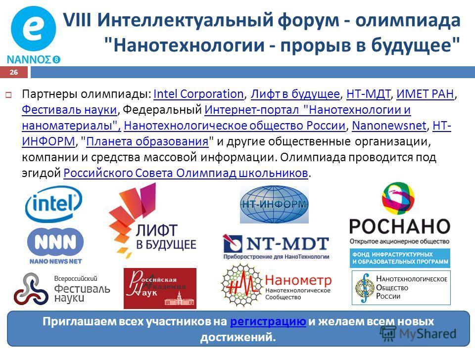 VIII Интеллектуальный форум - олимпиада