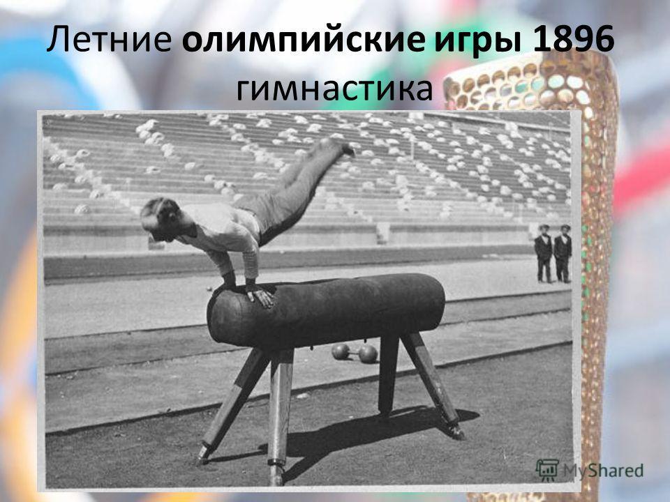 Летние олимпийские игры 1896 гимнастика