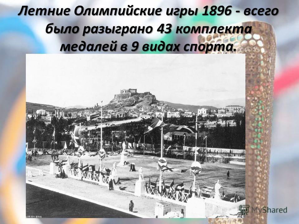 Летние Олимпийские игры 1896 - всего было разыграно 43 комплекта медалей в 9 видах спорта.