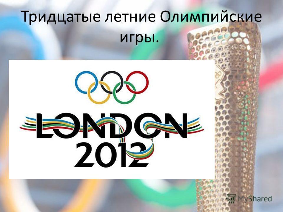 Тридцатые летние Олимпийские игры.