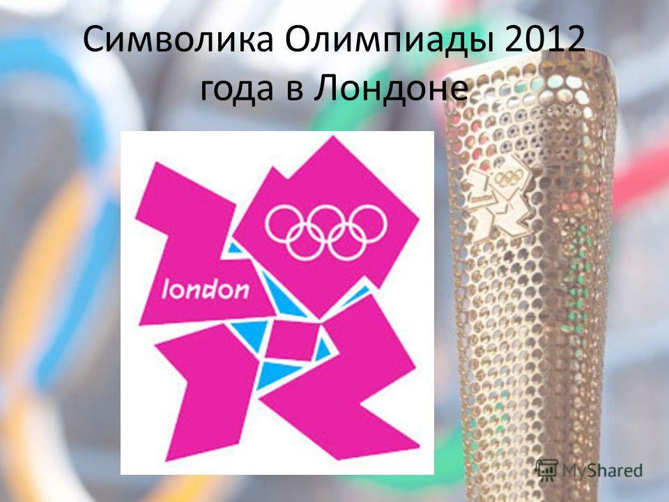 Символика Олимпиады 2012 года в Лондоне
