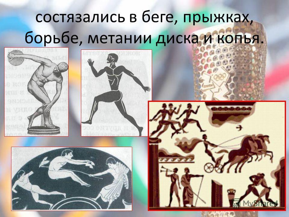 состязались в беге, прыжках, борьбе, метании диска и копья.