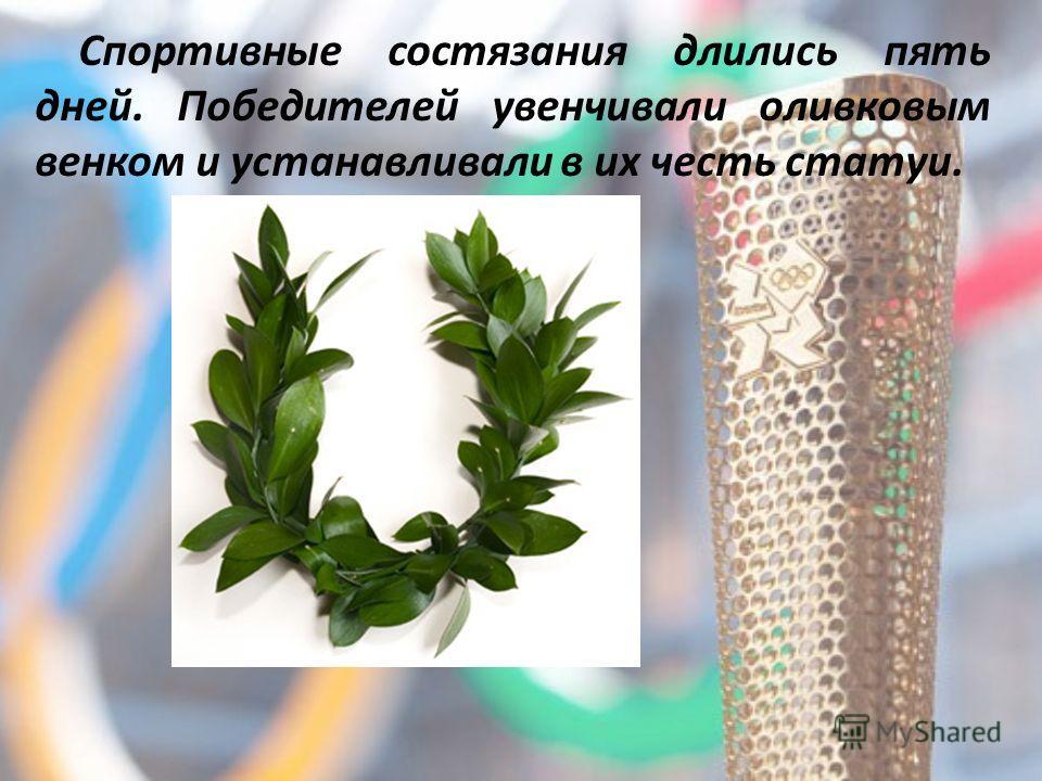 Спортивные состязания длились пять дней. Победителей увенчивали оливковым венком и устанавливали в их честь статуи.