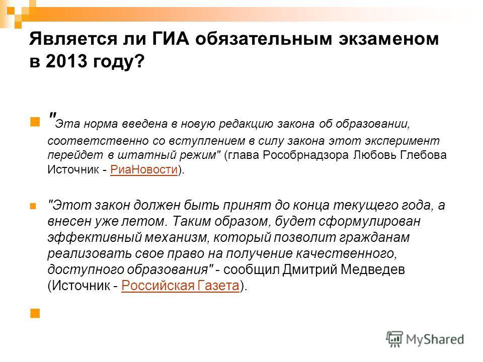 Является ли ГИА обязательным экзаменом в 2013 году?