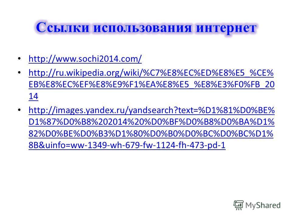 http://www.sochi2014.com/ http://ru.wikipedia.org/wiki/%C7%E8%EC%ED%E8%E5_%CE% EB%E8%EC%EF%E8%E9%F1%EA%E8%E5_%E8%E3%F0%FB_20 14 http://ru.wikipedia.org/wiki/%C7%E8%EC%ED%E8%E5_%CE% EB%E8%EC%EF%E8%E9%F1%EA%E8%E5_%E8%E3%F0%FB_20 14 http://images.yandex