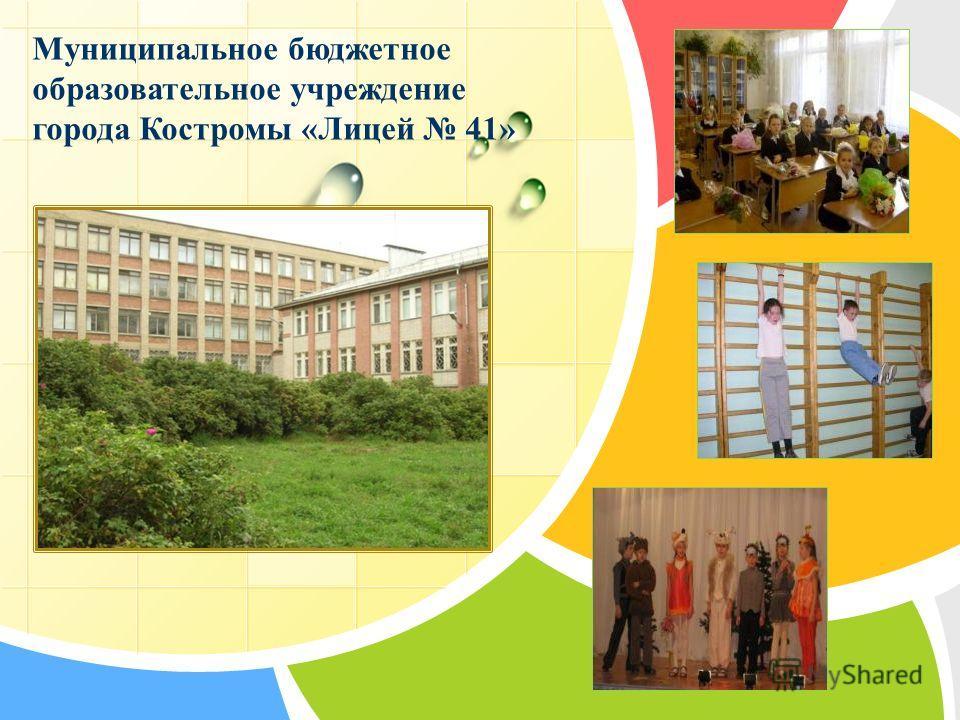 L/O/G/O Муниципальное бюджетное образовательное учреждение города Костромы «Лицей 41»