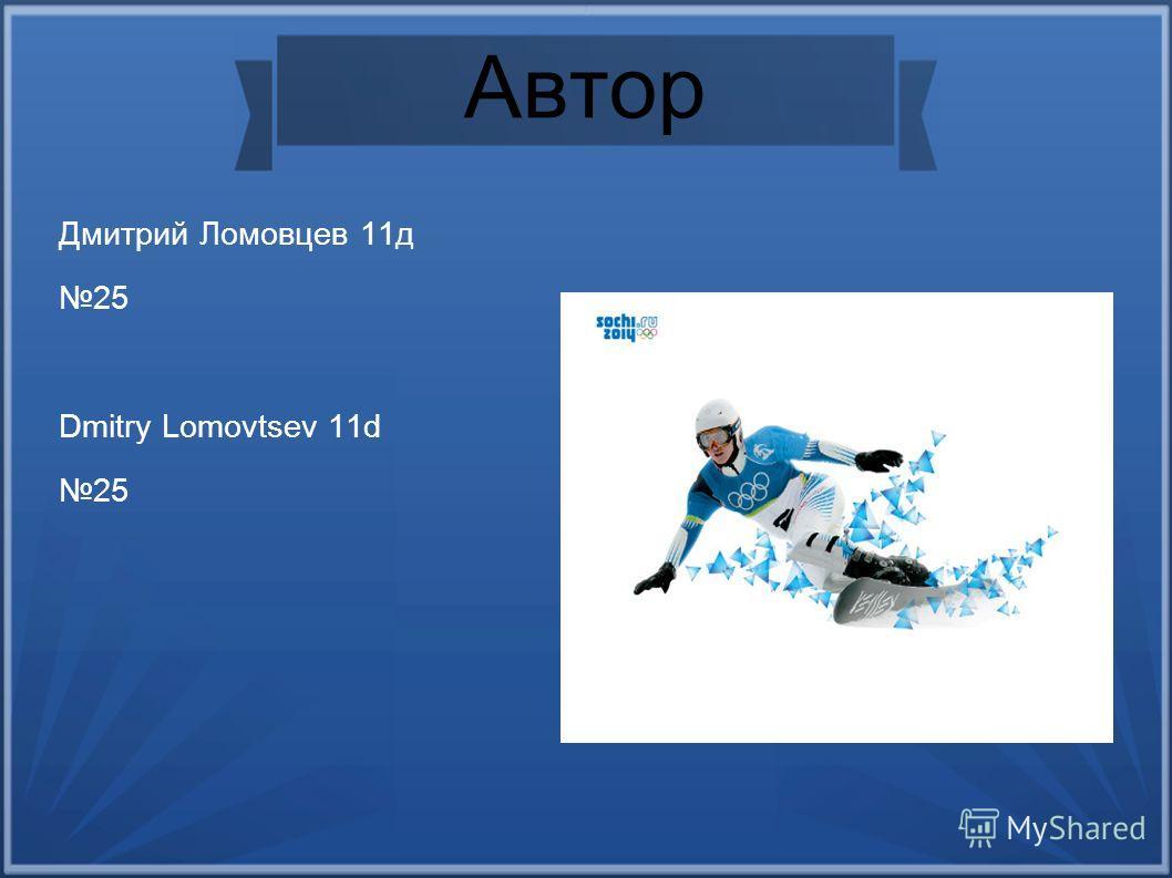 Автор Дмитрий Ломовцев 11д 25 Dmitry Lomovtsev 11d 25