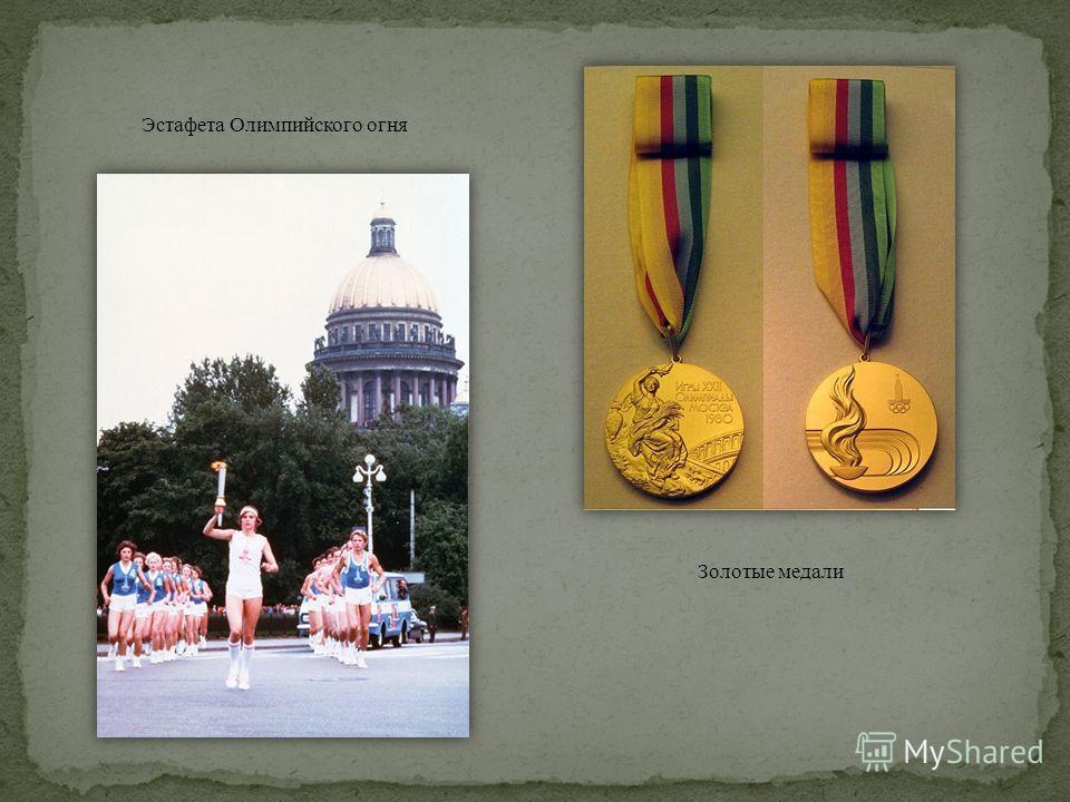 Эстафета Олимпийского огня Золотые медали