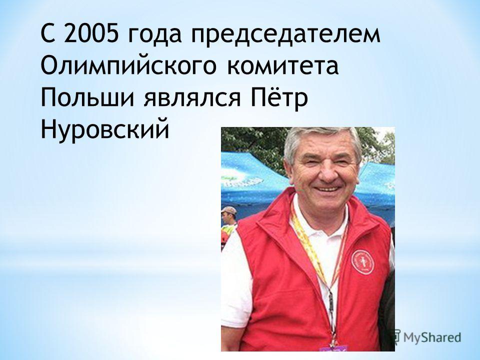 С 2005 года председателем Олимпийского комитета Польши являлся Пётр Нуровский
