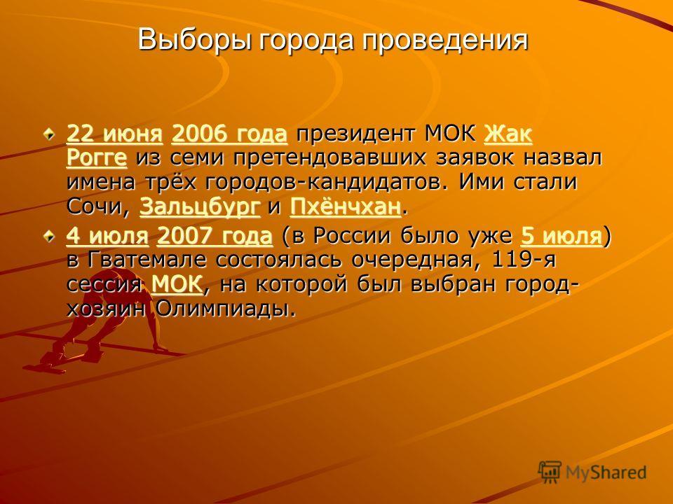 Презентация на тему Зимние Олимпийские игры Олимпийские  2 Выборы