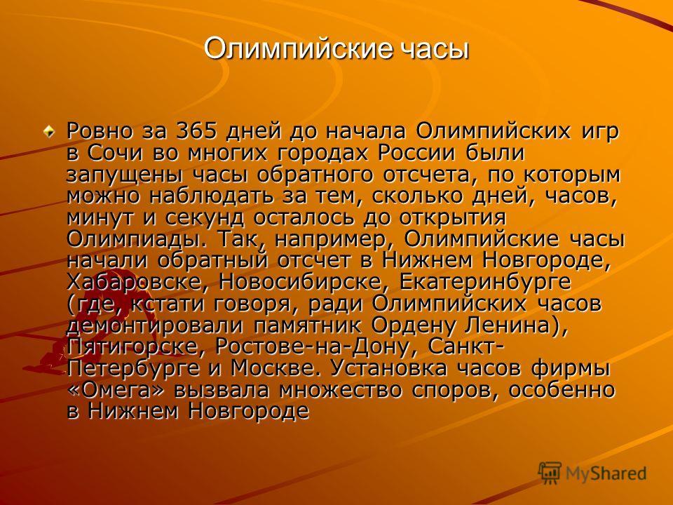 Презентация на тему Зимние Олимпийские игры Олимпийские  20 Олимпийские