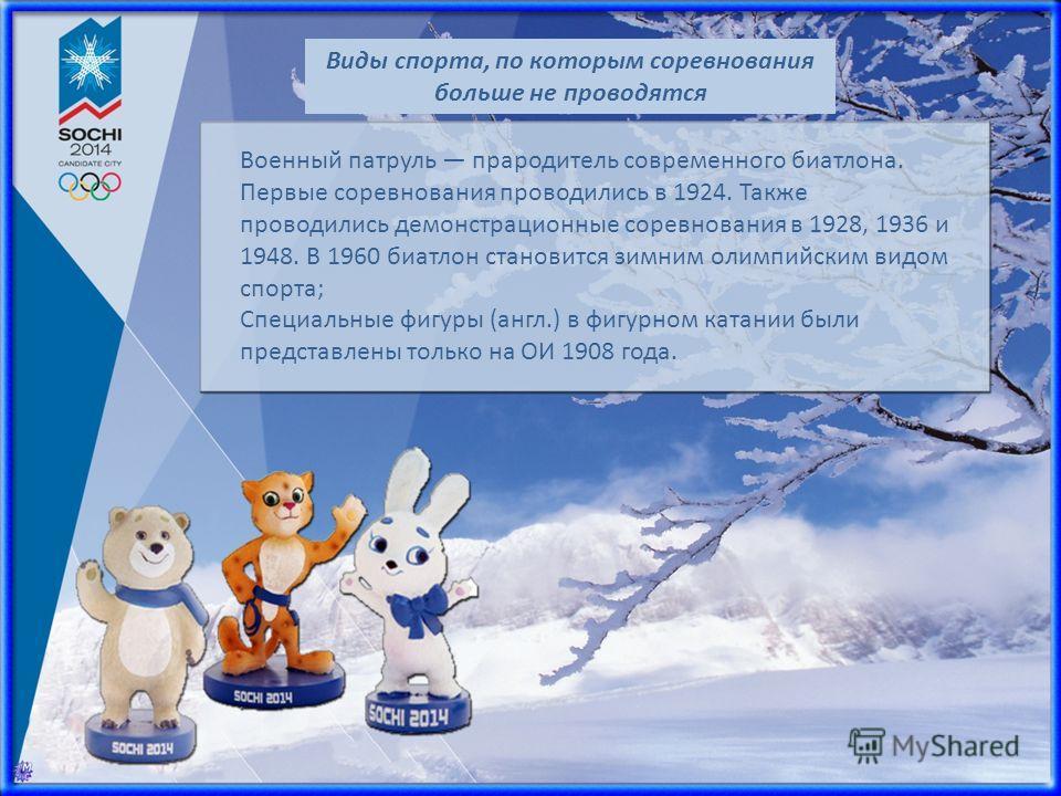 зимние олимпийские игры 1960 года википедия
