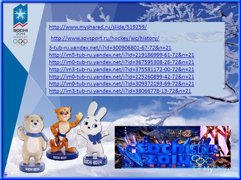 http://www.myshared.ru/slide/519259/ http://www.sovsport.ru/hockey/wc/history/ 3-tub-ru.yandex.net/i?id=300906801-67-72&n=21 http://im5-tub-ru.yandex.net/i?id=219186999-61-72&n=21 http://im0-tub-ru.yandex.net/i?id=367595308-26-72&n=21 http://im3-tub-