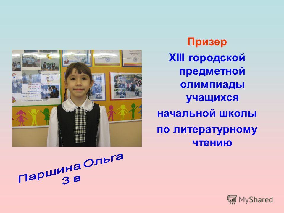Призер XIII городской предметной олимпиады учащихся начальной школы по литературному чтению