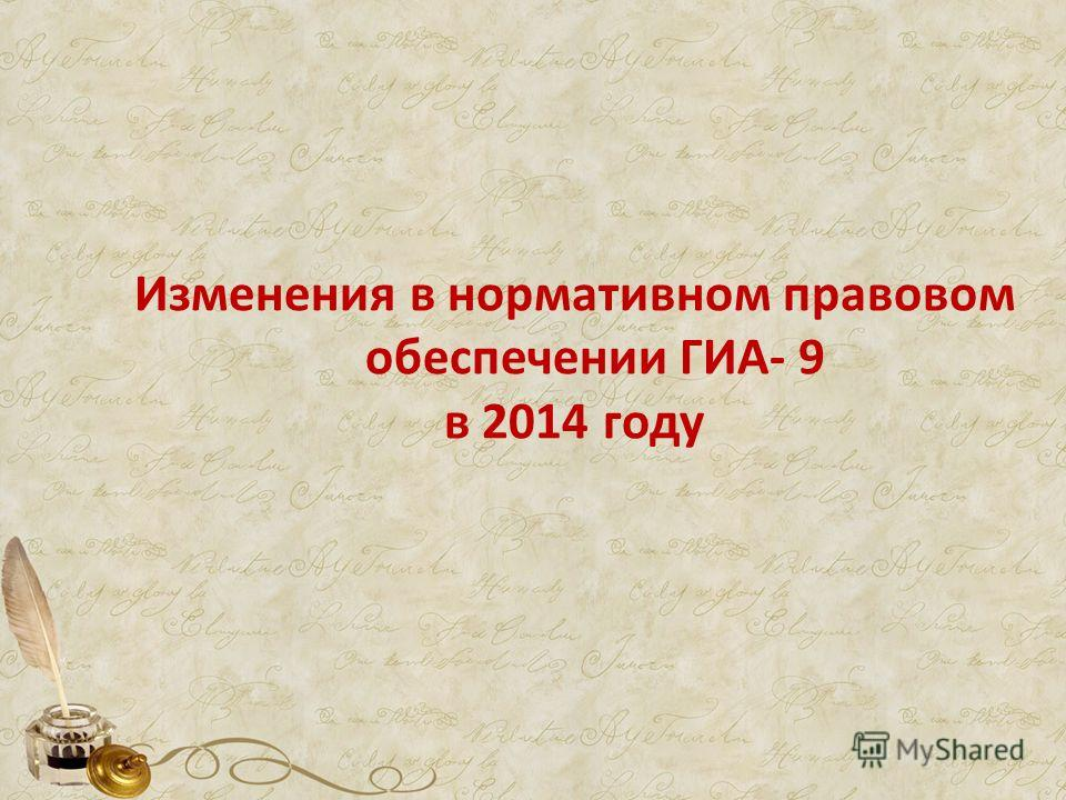 Изменения в нормативном правовом обеспечении ГИА- 9 в 2014 году