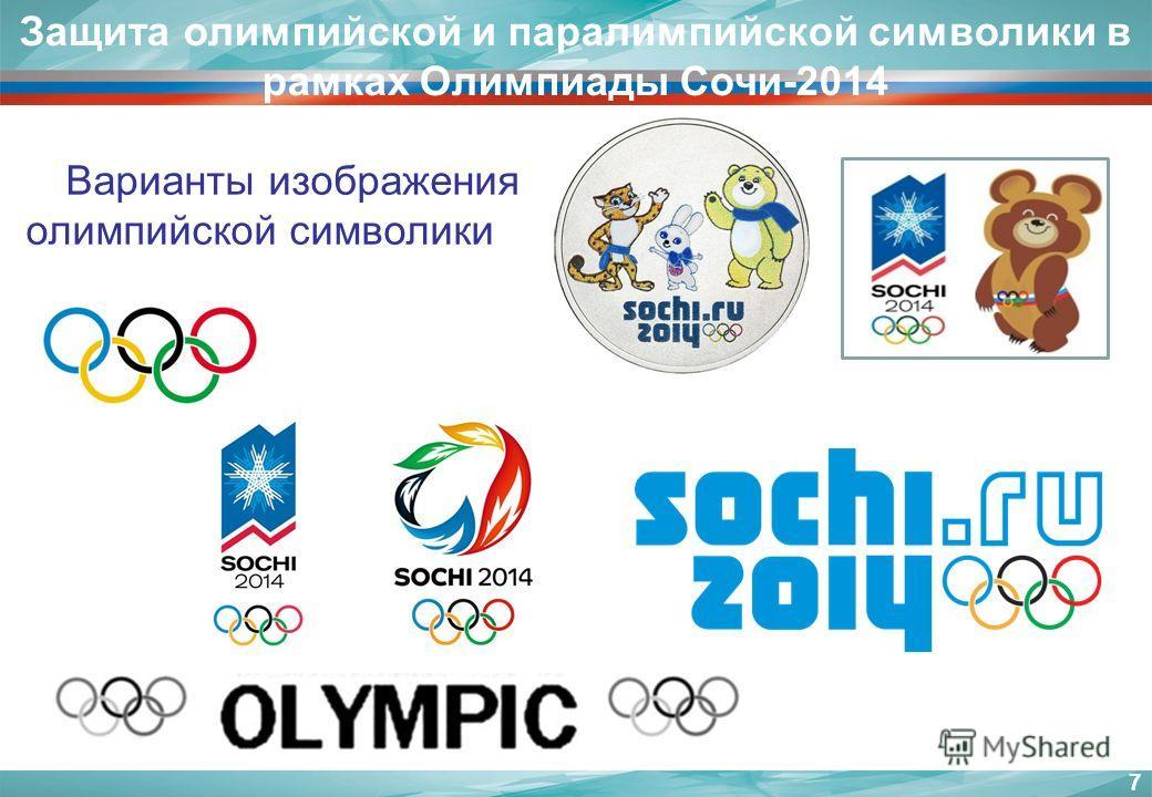 7 Защита олимпийской и паралимпийской символики в рамках Олимпиады Сочи-2014 Варианты изображения олимпийской символики