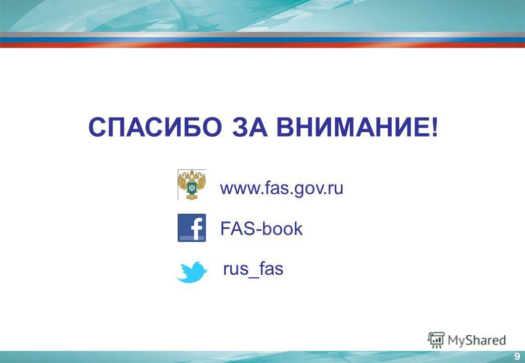 СПАСИБО ЗА ВНИМАНИЕ! www.fas.gov.ru FAS-book rus_fas 9