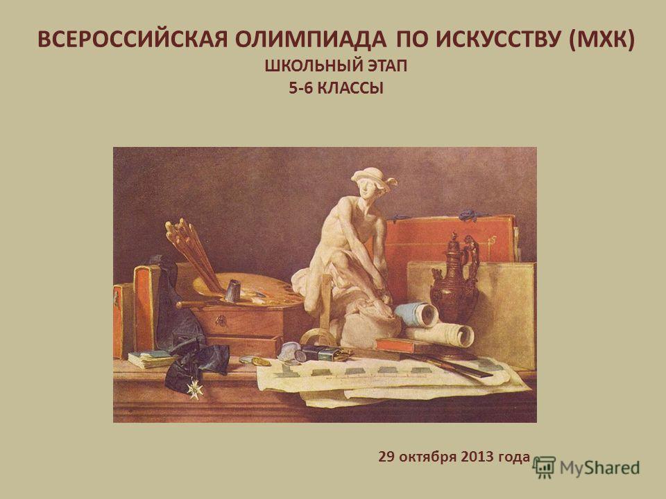 ВСЕРОССИЙСКАЯ ОЛИМПИАДА ПО ИСКУССТВУ (МХК) ШКОЛЬНЫЙ ЭТАП 5-6 КЛАССЫ 29 октября 2013 года