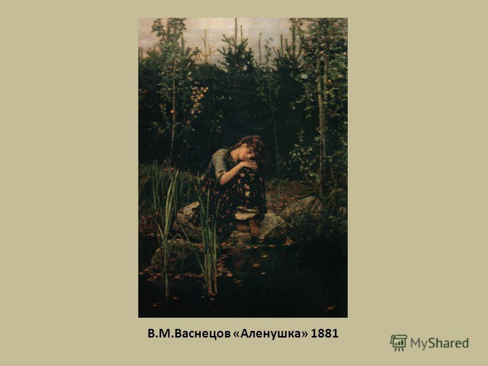 В.М.Васнецов «Аленушка» 1881