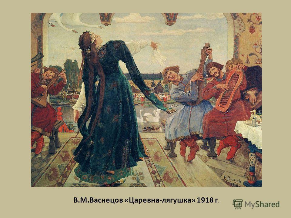 В.М.Васнецов «Царевна-лягушка» 1918 г.