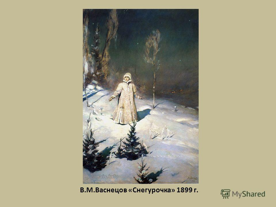 В.М.Васнецов «Снегурочка» 1899 г.