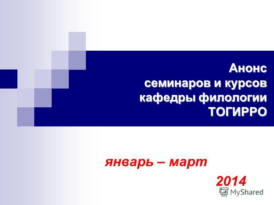 Анонс семинаров и курсов кафедры филологии ТОГИРРО январь – март 2014