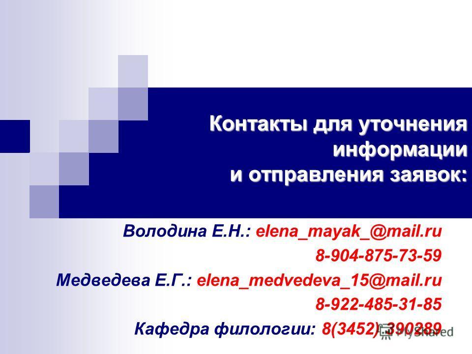 Контакты для уточнения информации и отправления заявок: Володина Е.Н.: elena_mayak_@mail.ru 8-904-875-73-59 Медведева Е.Г.: elena_medvedeva_15@mail.ru 8-922-485-31-85 Кафедра филологии: 8(3452) 390289
