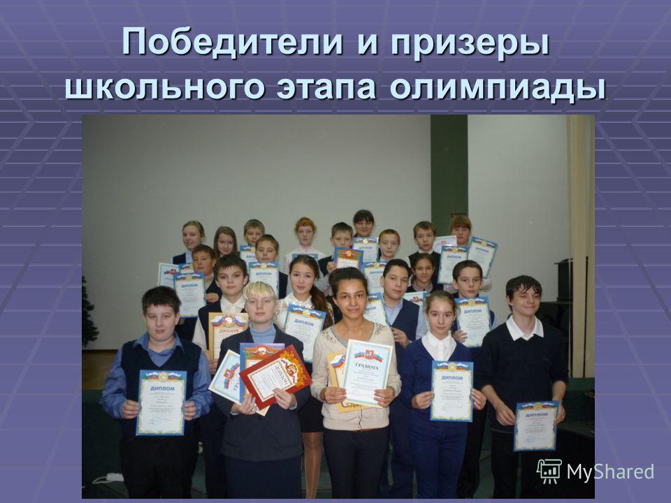 Победители и призеры школьного этапа олимпиады
