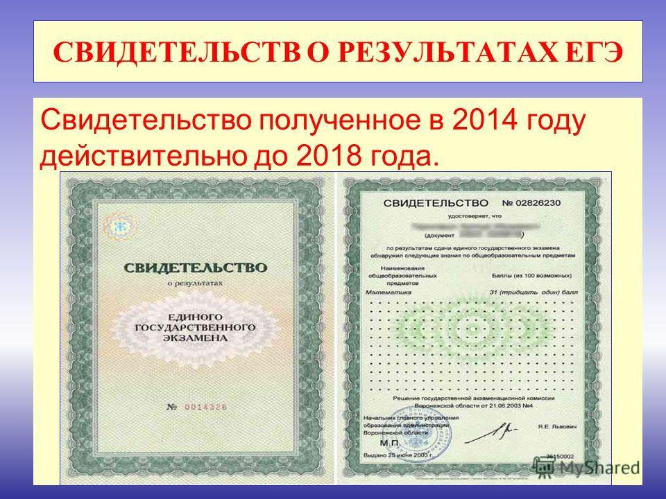 СВИДЕТЕЛЬСТВ О РЕЗУЛЬТАТАХ ЕГЭ Свидетельство полученное в 2014 году действительно до 2018 года.