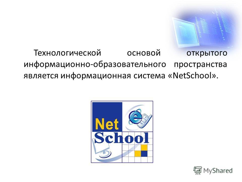 Технологической основой открытого информационно-образовательного пространства является информационная система «NetSchool».