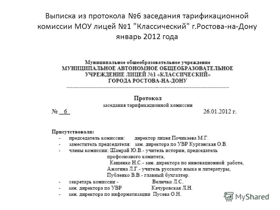 Выписка из протокола 6 заседания тарификационной комиссии МОУ лицей 1 Классический г.Ростова-на-Дону январь 2012 года