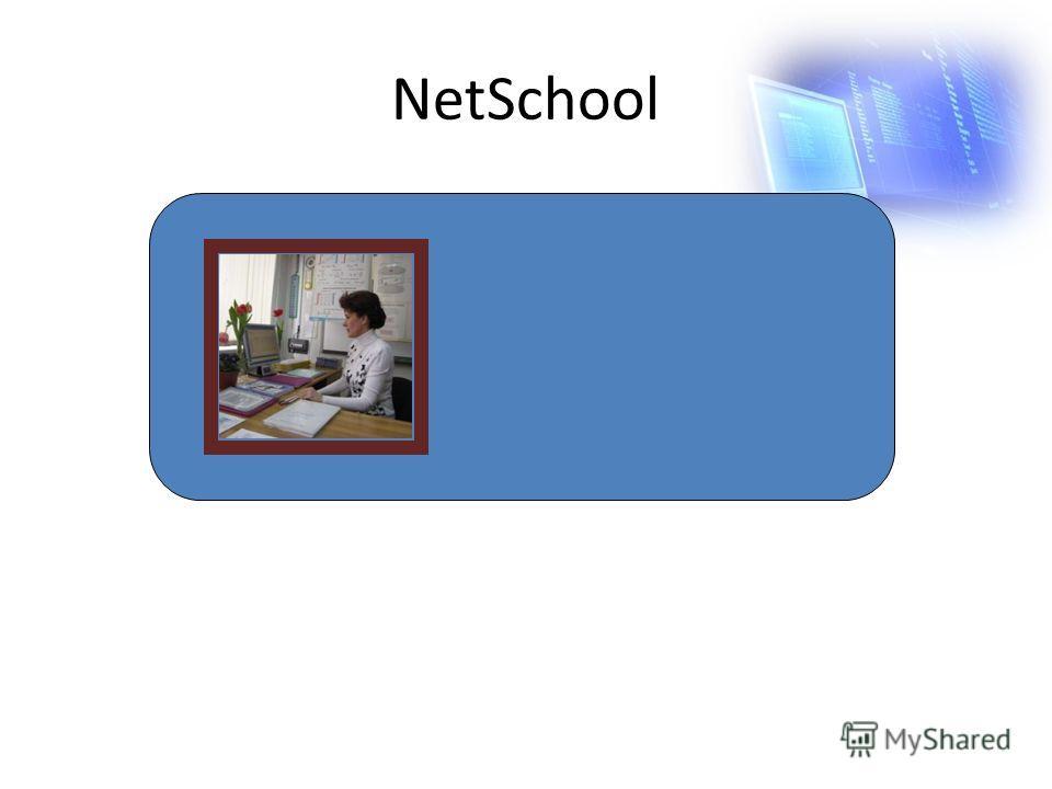 NetSchool повышение информационной компетентности всех участников образовательного процесса, размещение и сохранение используемых участниками образовательного процесса информационных ресурсов, учебных материалов для образовательной деятельности обуча