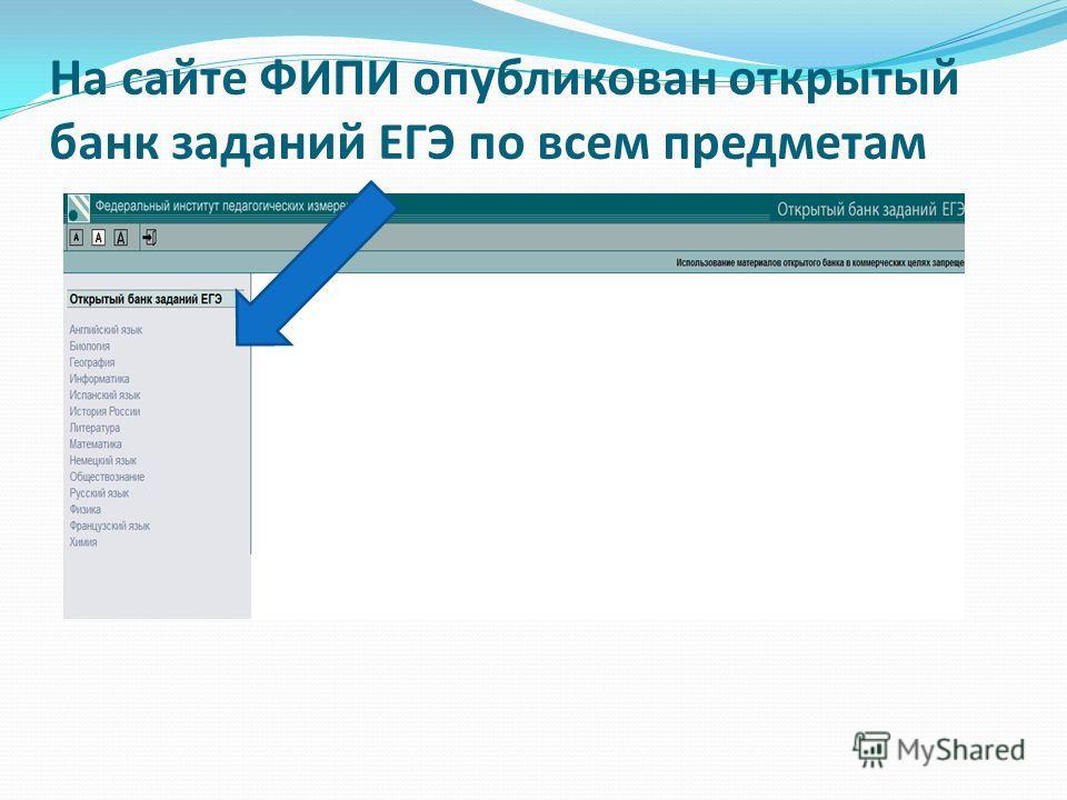 На сайте ФИПИ опубликован открытый банк заданий ЕГЭ по всем предметам