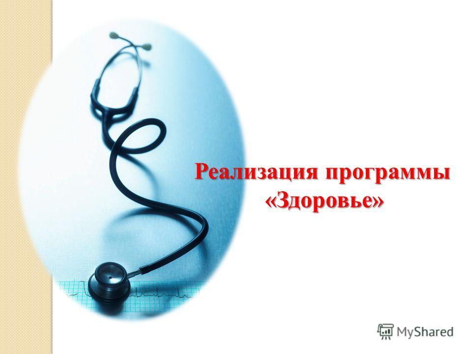 Реализация программы «Здоровье»