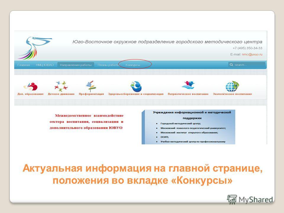 Актуальная информация на главной странице, положения во вкладке «Конкурсы»