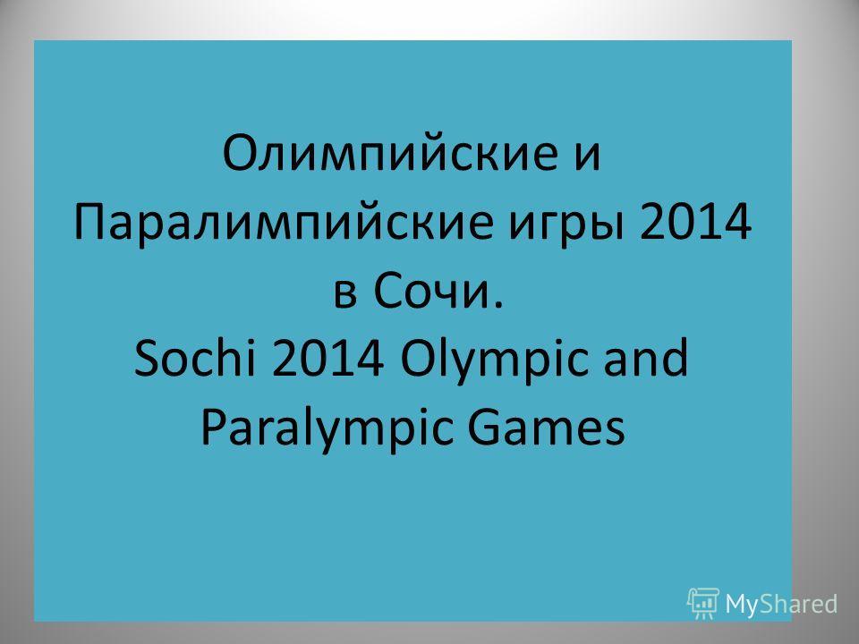 Олимпийские и Паралимпийские игры 2014 в Сочи. Sochi 2014 Olympic and Paralympic Games
