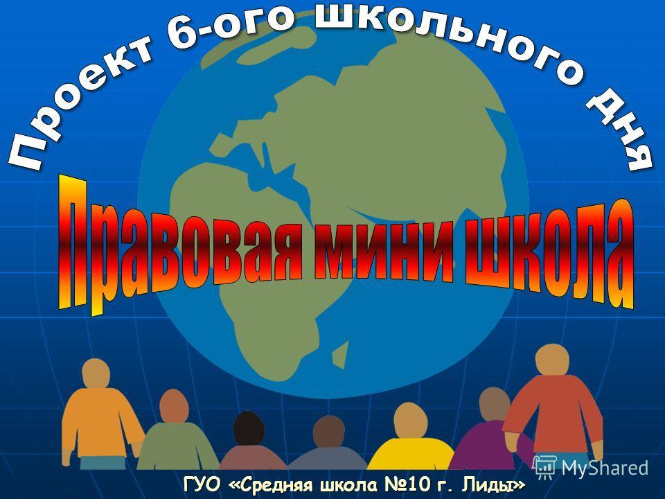 ГУО «Средняя школа 10 г. Лиды»