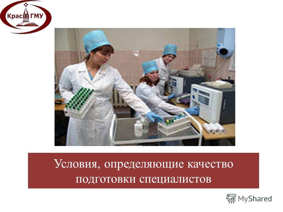 Условия, определяющие качество подготовки специалистов